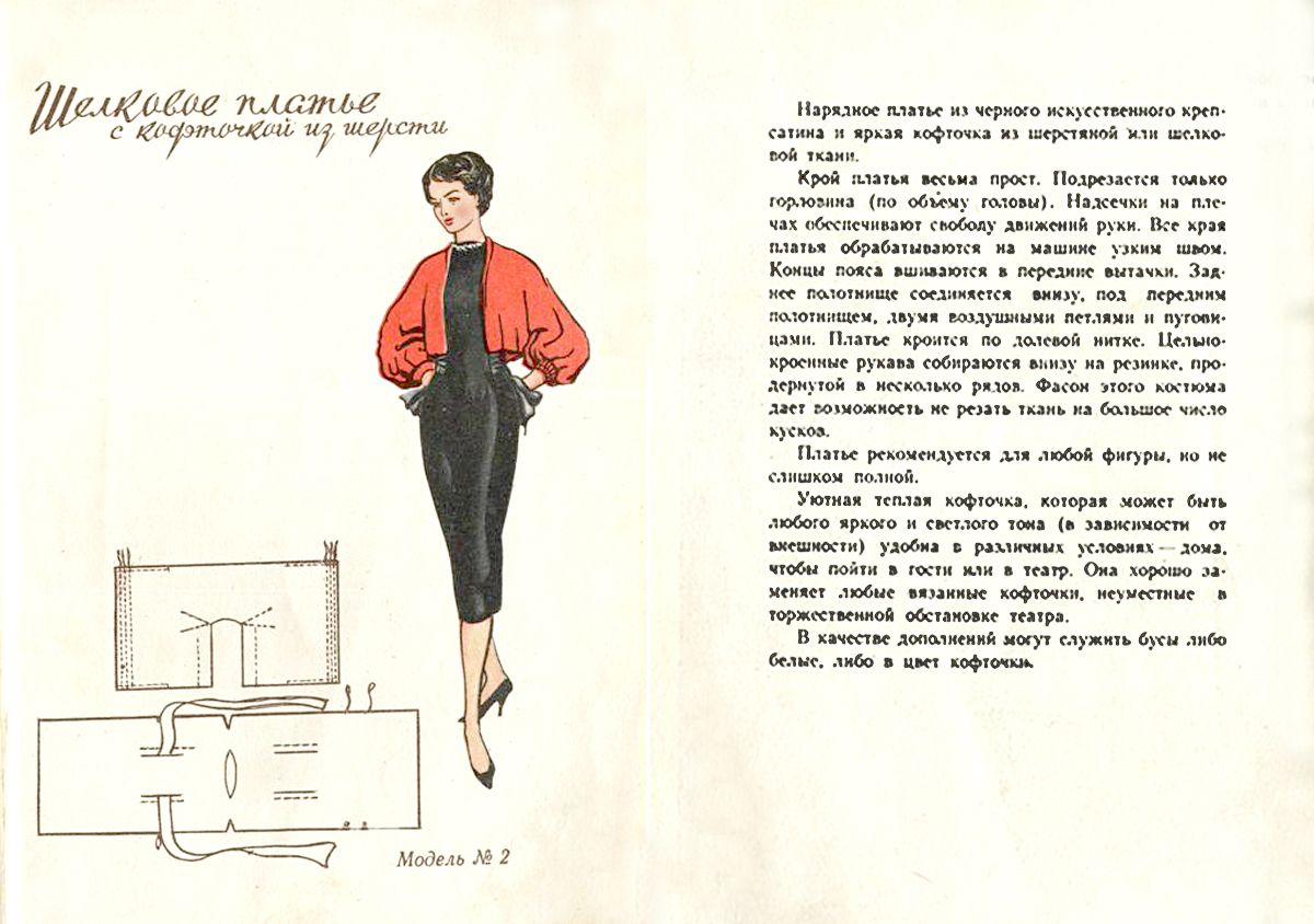Free Vintage Shrug / Bolero / Jacket Sewing Pattern | patterns ...