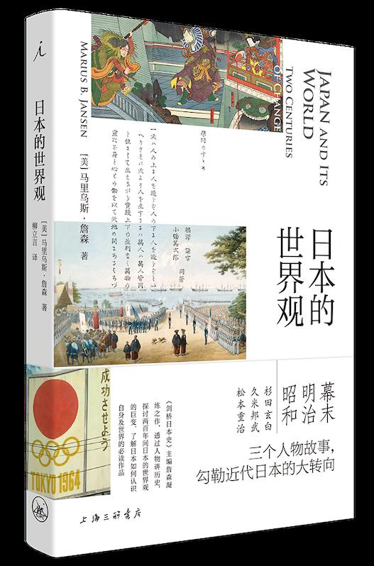 日本的世界观 图书 理想国in 2020 Graphic Illustration Creative Design Books