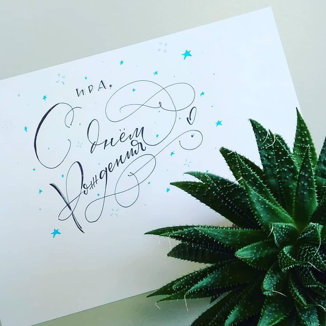 рукописные открытки с днем рождения стало известно, что