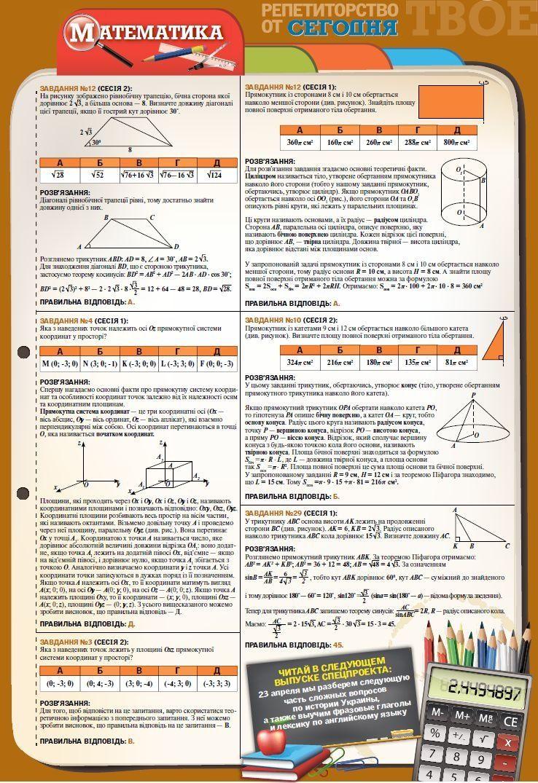 Ключи к тетради длая контля знаний 9 класс о м павличенко