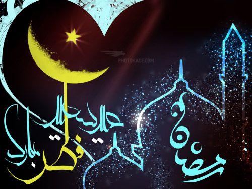 عکس عید فطر مبارک