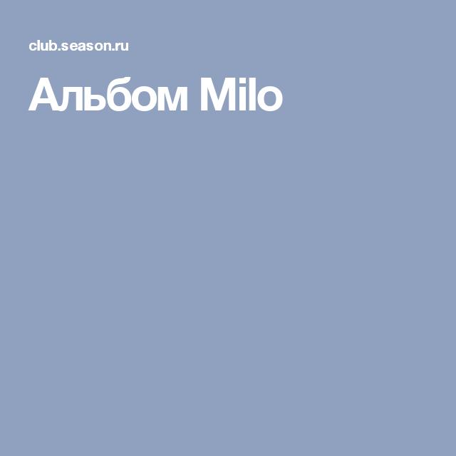 Альбом Milo