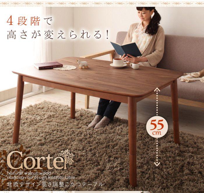 4段階で高さが変えられる!北欧デザイン高さ調整こたつテーブル