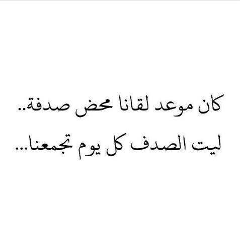 ليت الصدف كل يوم تجمعنا Arabic Quotes With Translation Arabic Quotes Quotes