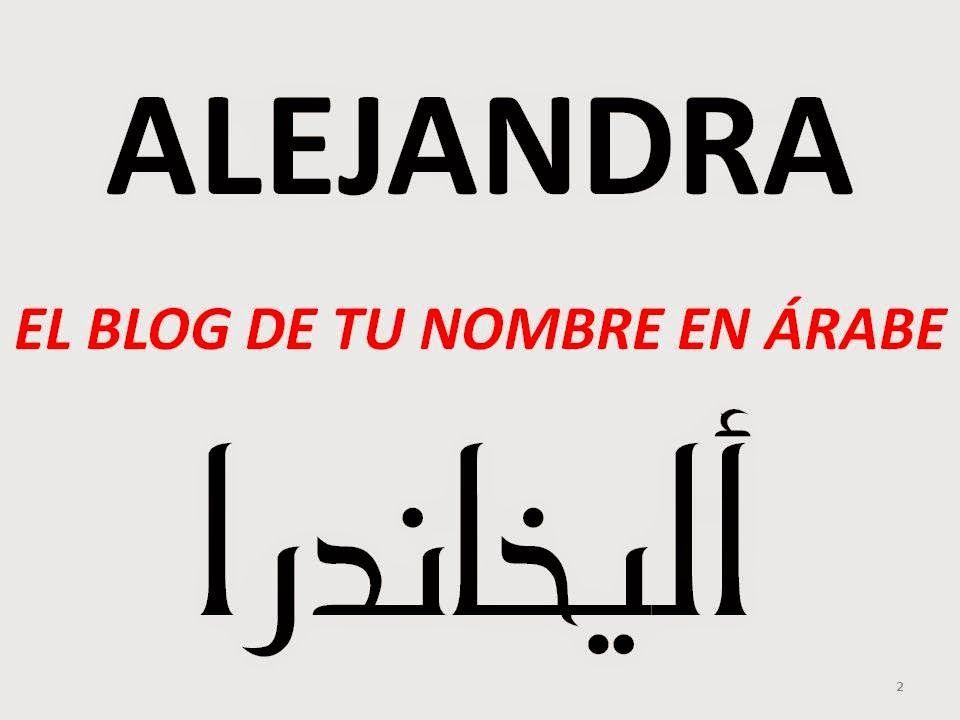 Nombres En Arabe Para Tatuajes Alejandra Tatuajes Nombres En