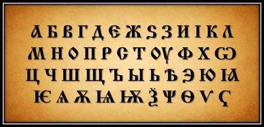 Азбука - Early Cyrillic alphabet - Wikipedia, the free encyclopedia