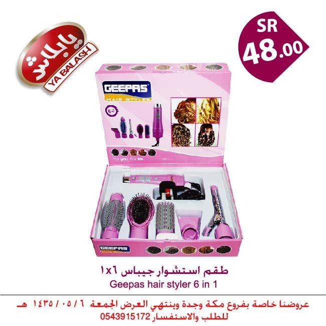 طقم استشوار جيباس Enamel Pins Hair Styler Accessories