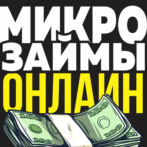 микрозайм деньги на дом онлайн заявка
