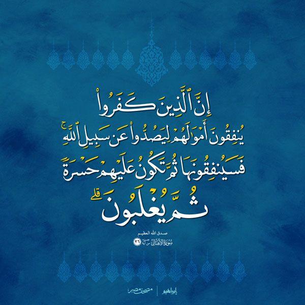 صور ايات قرانيه تصميمات مكتوب عليها آيات قرآنية خلفيات اسلامية للموبايل صور عالية الجودة Quran Quotes Love Islamic Quotes Quran Islam Facts