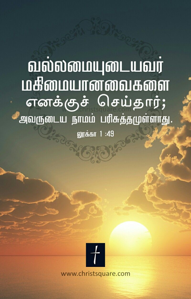 Tamil Christian Wallpaper Tamil Bible Verse Wallpaper Tamil