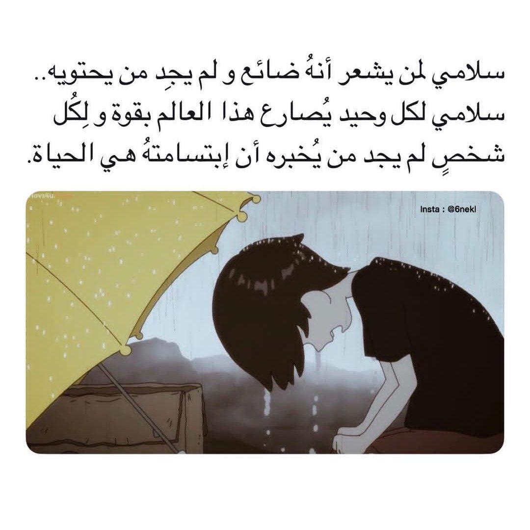 س ـل أ م ي Funny Arabic Quotes Words Quotes Photo Quotes