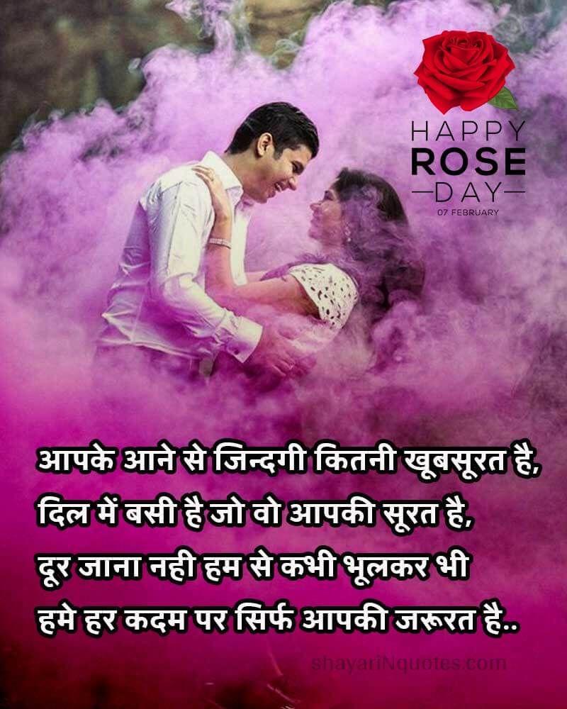 Rose Day Shayari Valentine S Day Shayari In 2021 Rose Day Shayari Rose Day