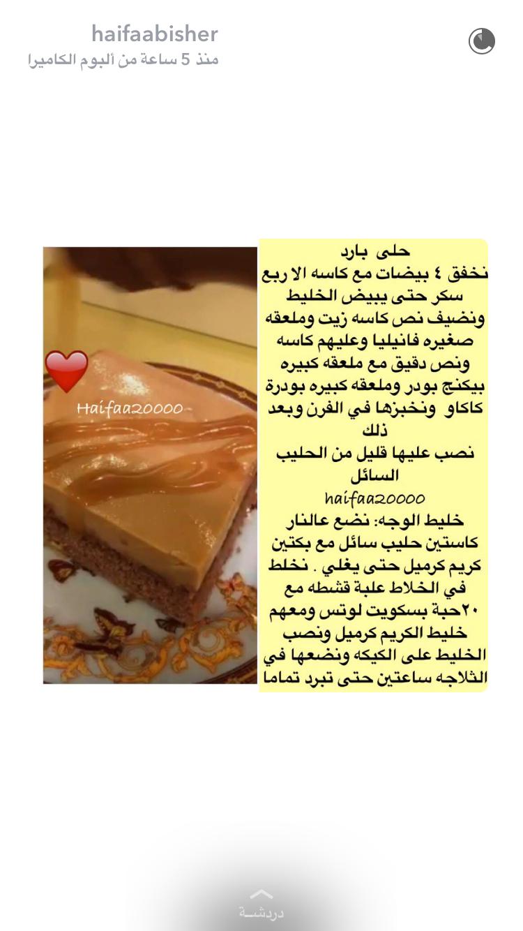 Pin By Sissaoui Sissaoui On اكلات Cooking Recipes Yummy Food Food To Make