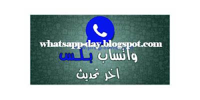 تنزيل واتس اب بلس اخر اصدار 5 45 للاندرويد Download Whatsapp Plus Android Tech Company Logos Company Logo Logos