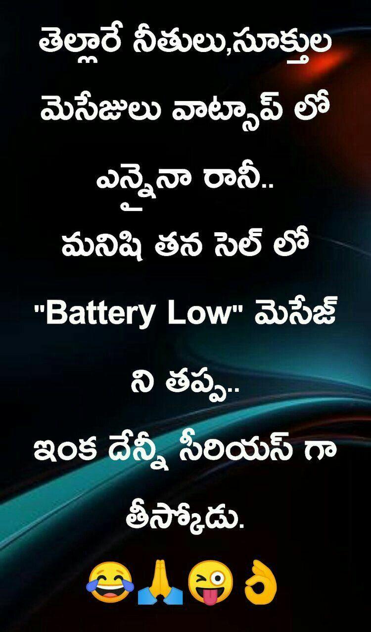 Telugu jokes image by sreevenireddy Comedy quotes