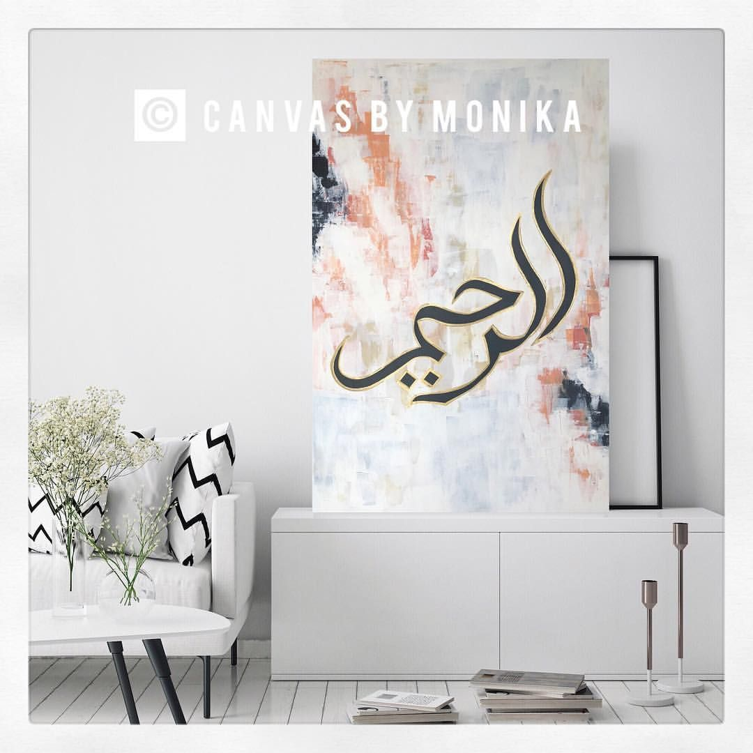 M O N I K A Abstract Art On Instagram One Of My Favorite Calligraphy Pieces So Serene And Simple Islamic Decor Islamic Wall Decor Islamic Paintings