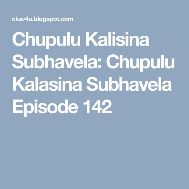 Chupulu kalasina subhavela serial in telugu all episodes in star maa