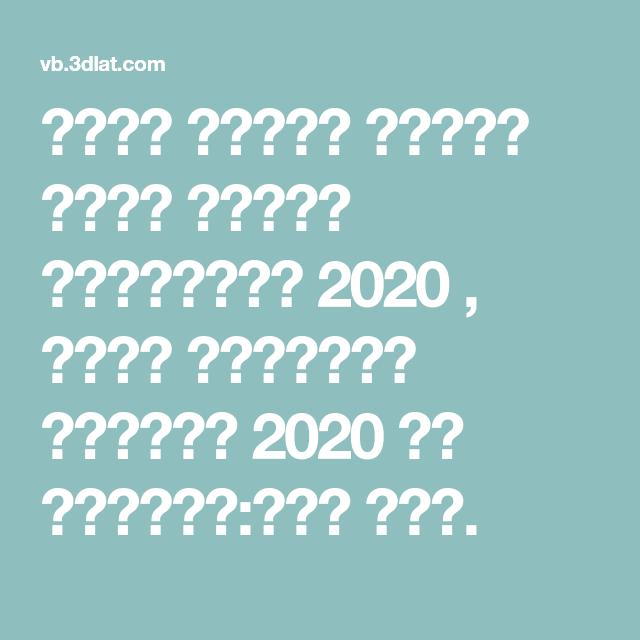 اجمل أسماء اطفال ذكور جديدة ومعانيها 2020 احلى الاسماء للذكور 2020 من العضوة قصة شتا Weather Screenshot Weather