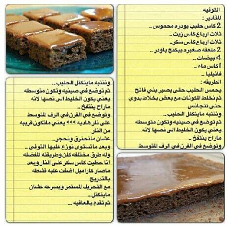 التوفي اللذيذ Food Arabic Food Cake Recipes