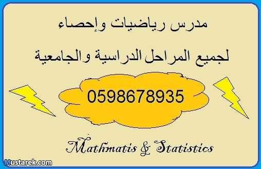 مدرس رياضيات وإحصاءللمراحل الدراسية و الجامعية Arabic Calligraphy