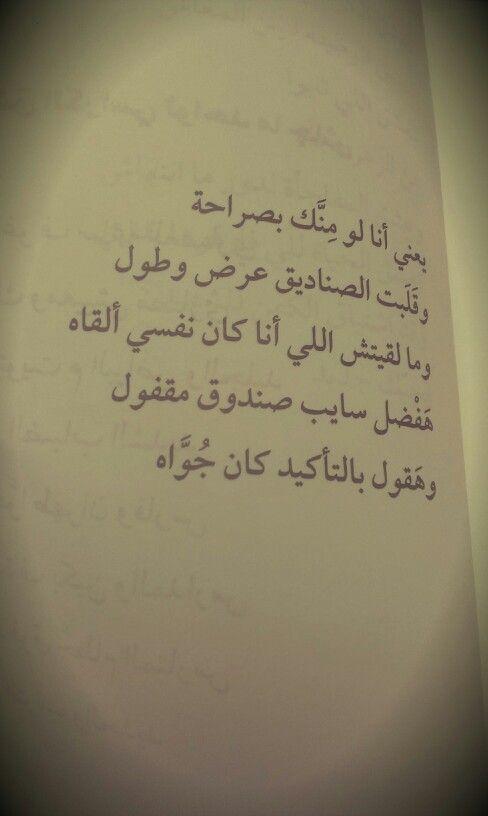 مصطفي ابراهيم المانيفستو Words Quotes Arabic Words