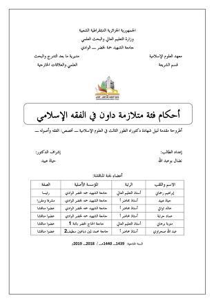 أحكام فئة متلازمة داون في الفقه الإسلامي Pdf Free Download Borrow And Streaming Internet Archive Internet Archive Texts Word Search Puzzle