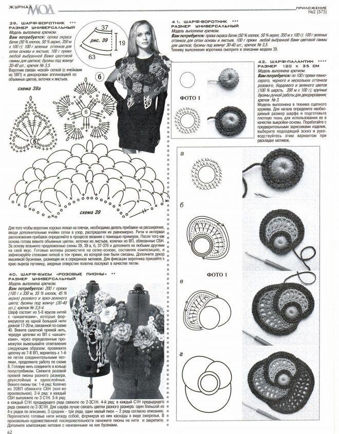каталоге роза макинтош фото описание вязание без