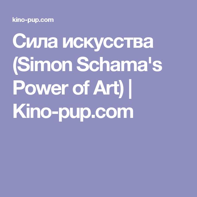 Сила искусства (Simon Schama's Power of Art)   Kino-pup.com