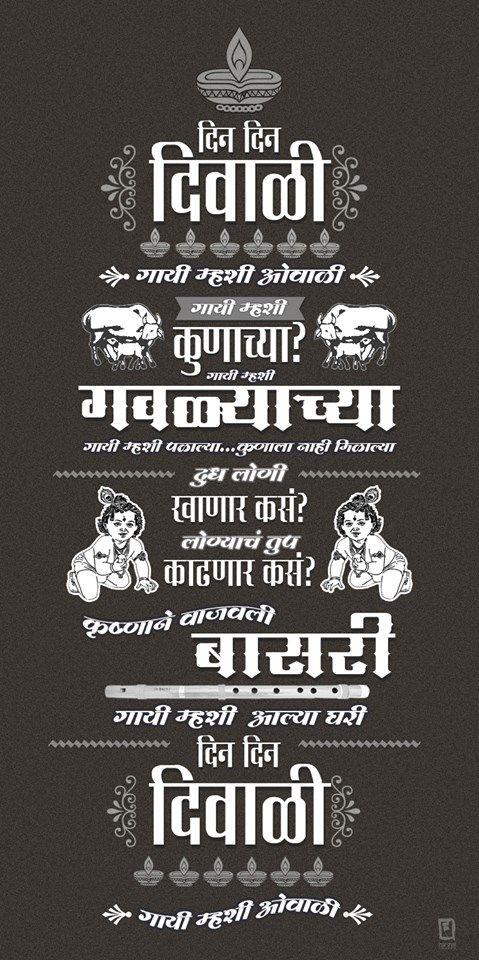Marathi Retro Vintage Type Marathi Calligraphy Marathi Poems Diwali Greetings