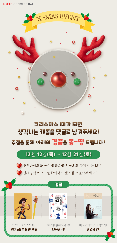 Event 미리 해피 크리스마스 이벤트 프로모션 블로그