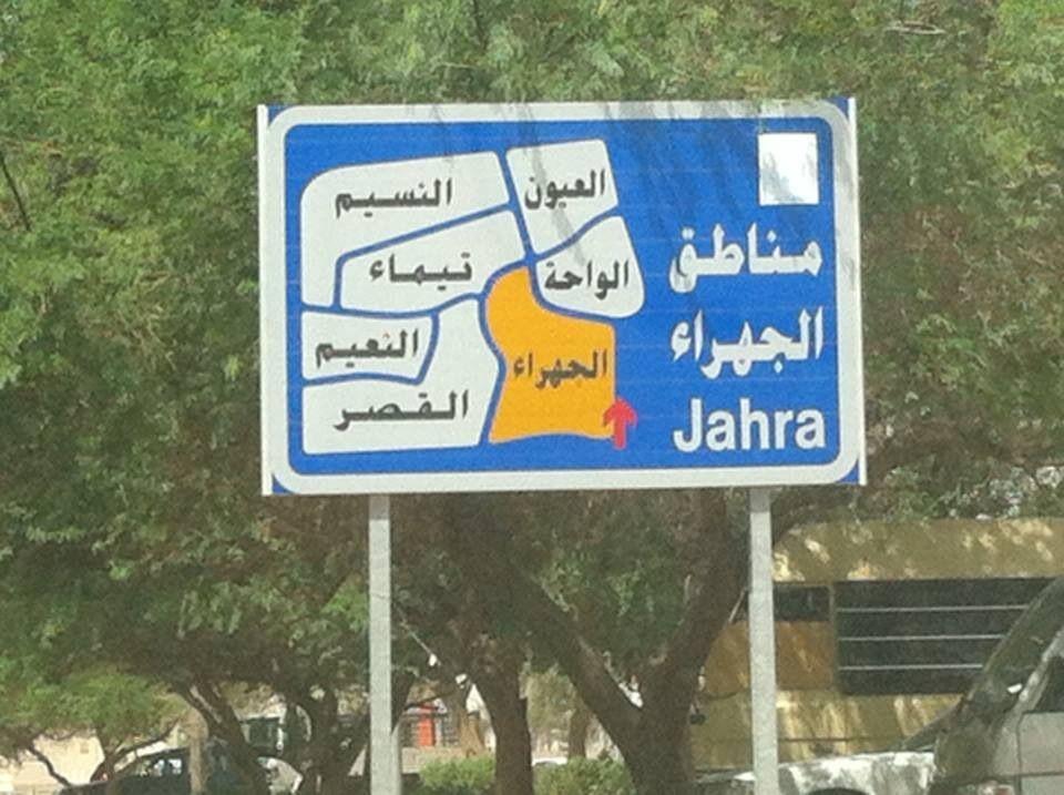 دليل مناطق محافظة الجهراء Highway Signs Signs Kuwait