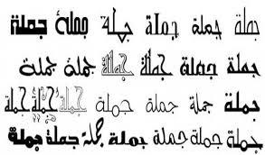 خطوط عربية جديدة جاهزة للتحميل Arabic Fonts 600 للفوتوشوب والتصميم برامج سوفت Arabic Font Math Calligraphy