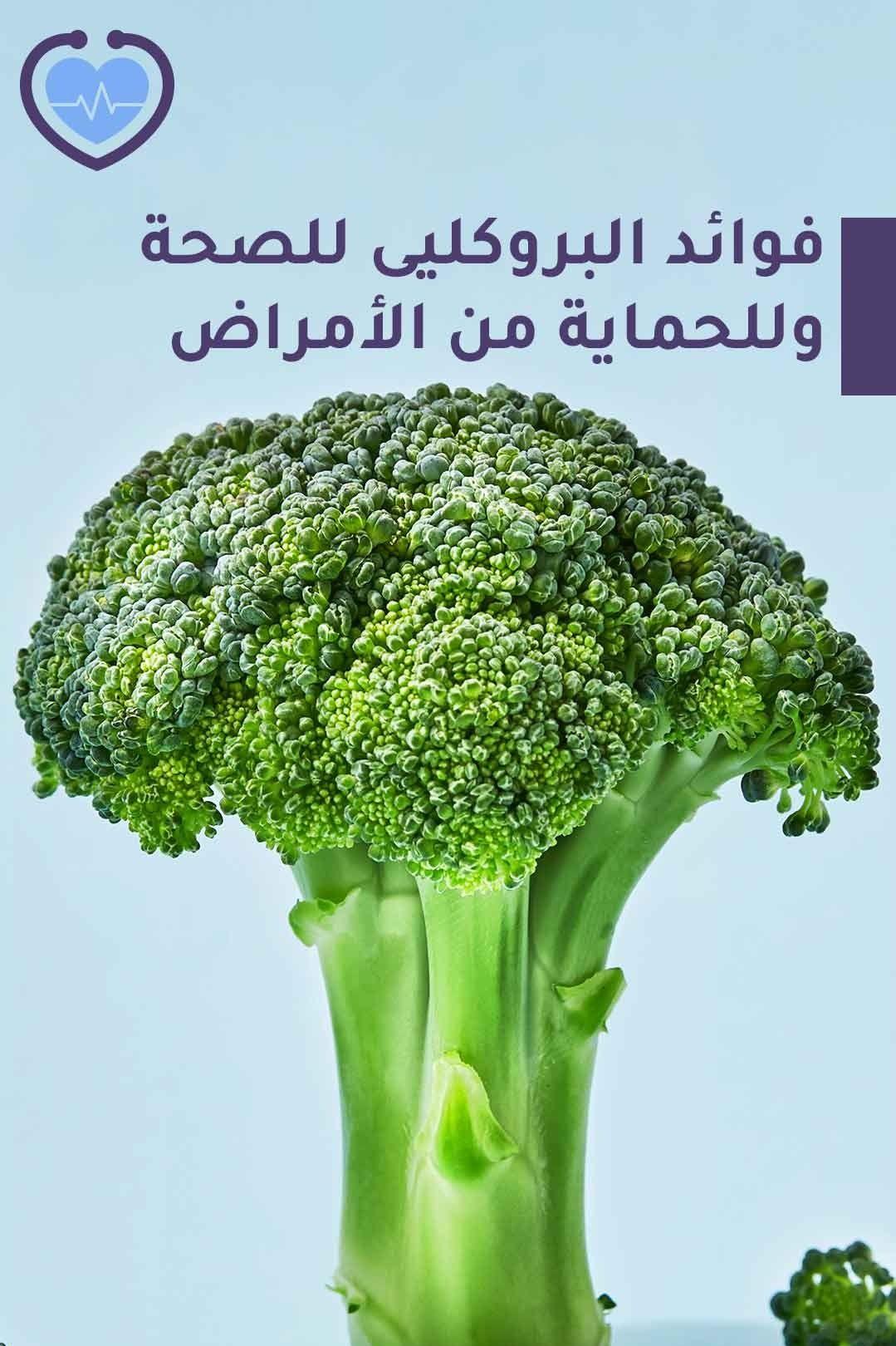 سواء اختلفت مع أو اتفقت على تناوله فالبروكلي من الخضروات المليئة بالعديد من الفوائد بل ومن أكثرها فائدة لصحة الإنسان على الإطلاق In 2021 Vegetables Broccoli Health