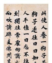 """Fragment du Rouleau V du sûtra Kengûkyô (ch. Xianyujing), extrait du Yamato-gire ou du Daishômu-gire in """"Recueil de modèles de calligraphies (Moshiogusa)"""" - eKokuhou - Résultats"""