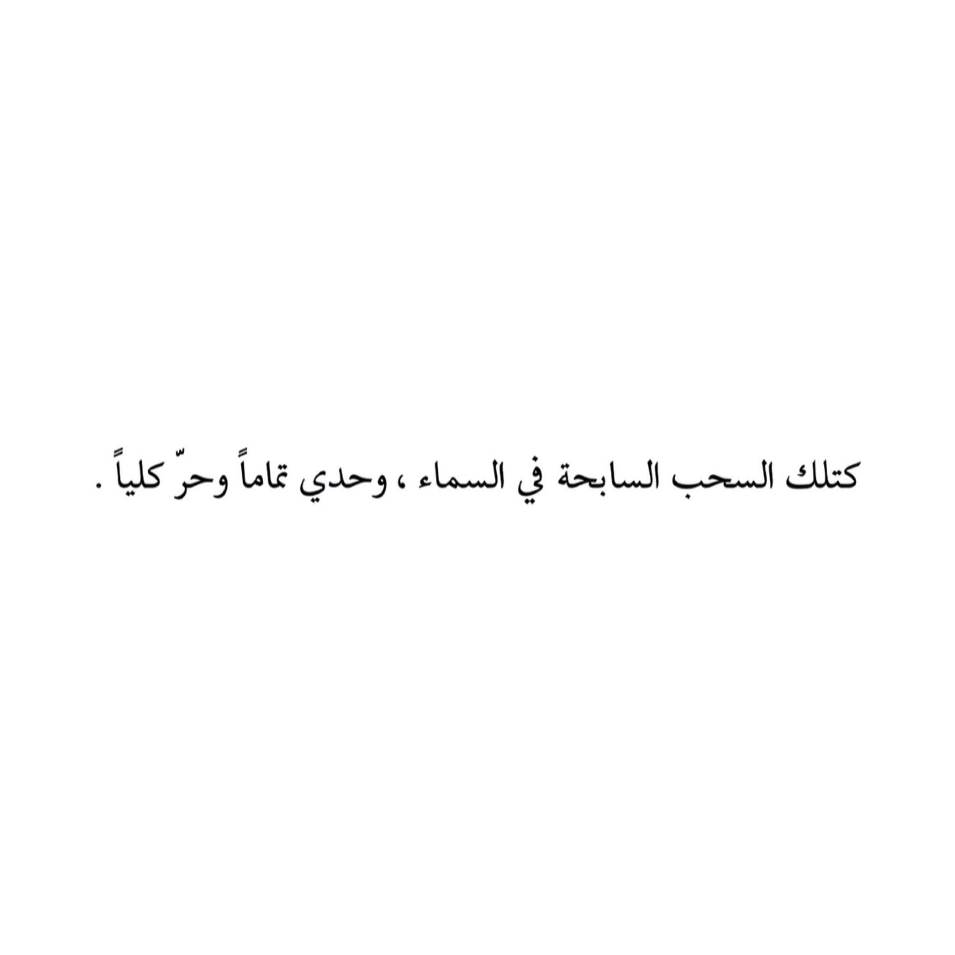 كتلك السحب السابحه في السماء وحدي تماما و حر كليا Cool Words Crush Quotes Beautiful Arabic Words