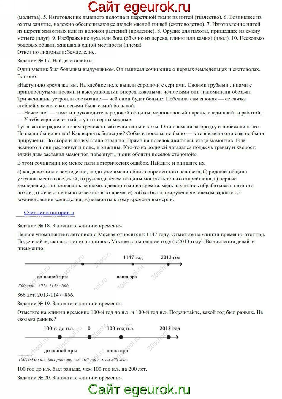 Тематический контроль по английскому языку. 5 класс [image] все.