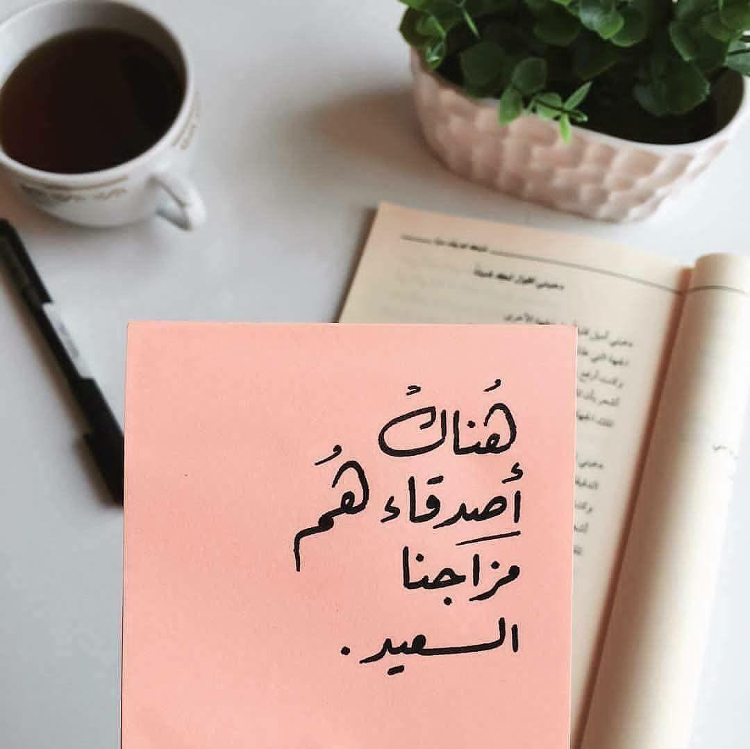 هناك أصدقاء هم مزاجنا السعيد Calligraphy Quotes Love Friendship Day Quotes Words Quotes