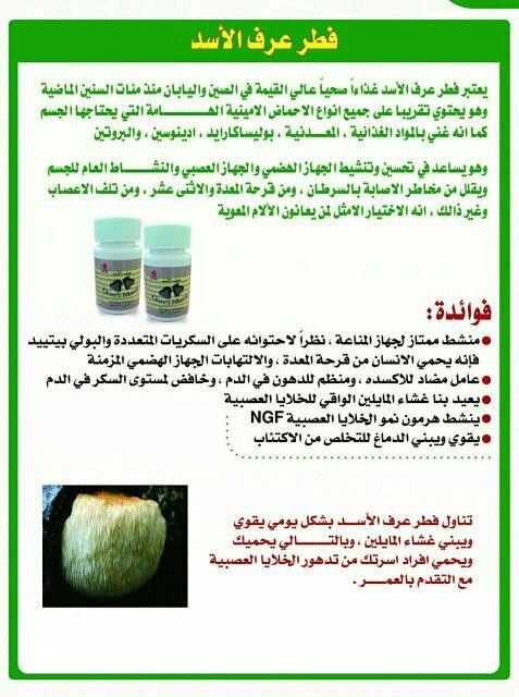 فطر عرف الأسد Health And Beauty Beauty Care Health