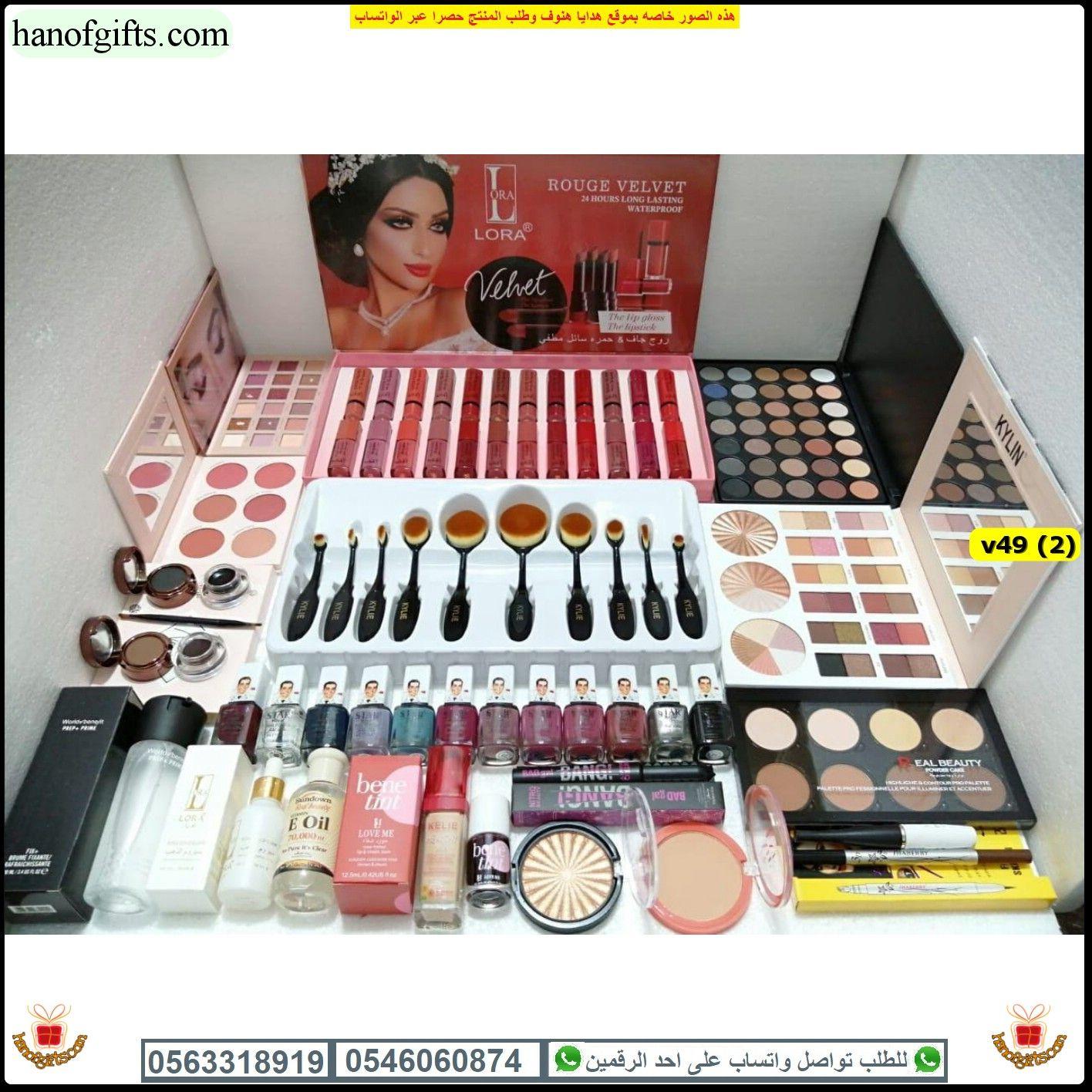 مجموعة مكياج هدية عرض مميز يصلح كهدية مكون من 20 قطعة هدايا هنوف Eyeshadow Velvet Beauty