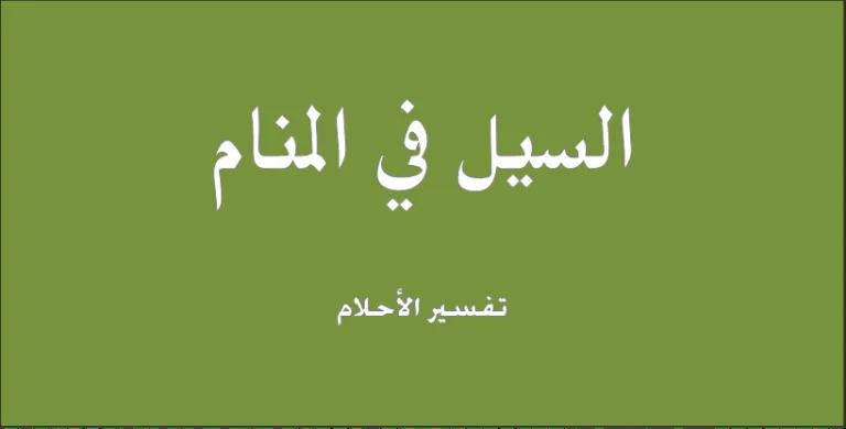 تفسير حلم السيل مجلة رجيم Interpretation Arabic Calligraphy Calligraphy