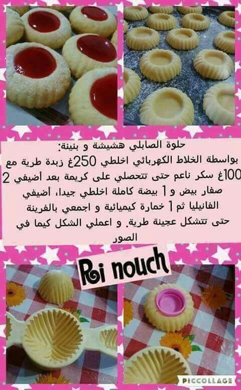 405dd1c589e4df03be8bbb8cd3b20702 Jpg Image Jpeg 480 778 Pixels Redimensionnee 80 Moroccan Desserts Sweets Recipes French Macaroon Recipes