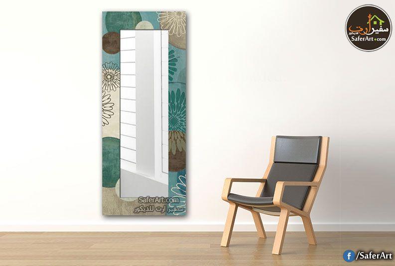 مرايات حائط كبيرة تركواز سفير ارت للديكور Hand Painted Walls Mirror Wall Home Decor