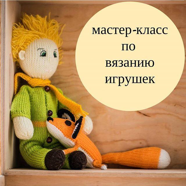 Мастер-класс по вязанию игрушек Маленький Принц и Мистер ...