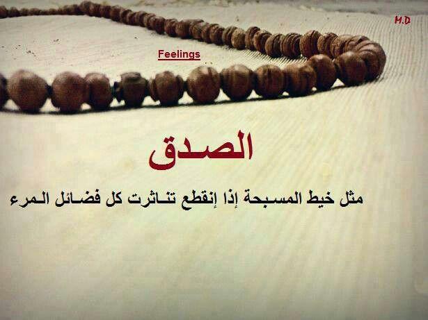 في هذا الزمن مافي الصدق Nana Quotes Simple Words Holy Quran