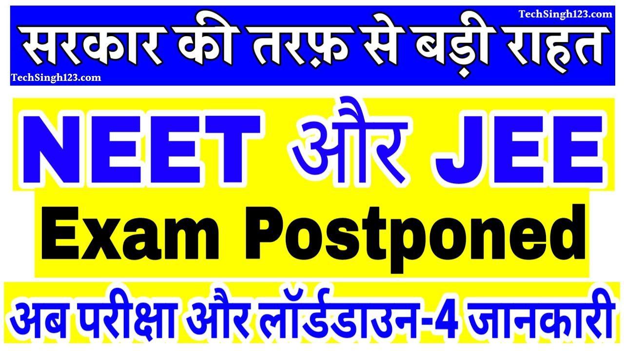Neet और Jee Exam Postponed Neet Exam Latest News Today Jee Exam Postpo In 2020 Jee Exam Neet Exam News Today