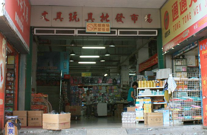 Shopping at Sungang Stationery and Toy Markets – 笋崗文具玩具批發市場 in #Shenzhen #China http://shenzhenshopper.com/57-sungang-stationery-toy-market.html