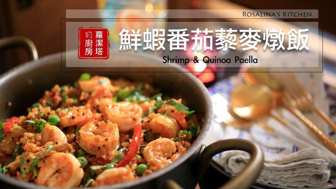 蘿潔塔的廚房 來吃吃不一樣的燉飯吧 鮮蝦番茄藜麥燉飯 添加了三色藜麥 不僅美味還很健康呢 China Food Food Thermomix Recipes