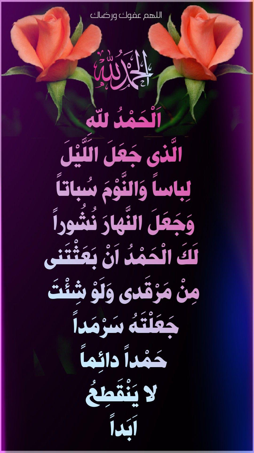 الحمدلله Good Morning Arabic Islamic Art Calligraphy Islamic Pictures