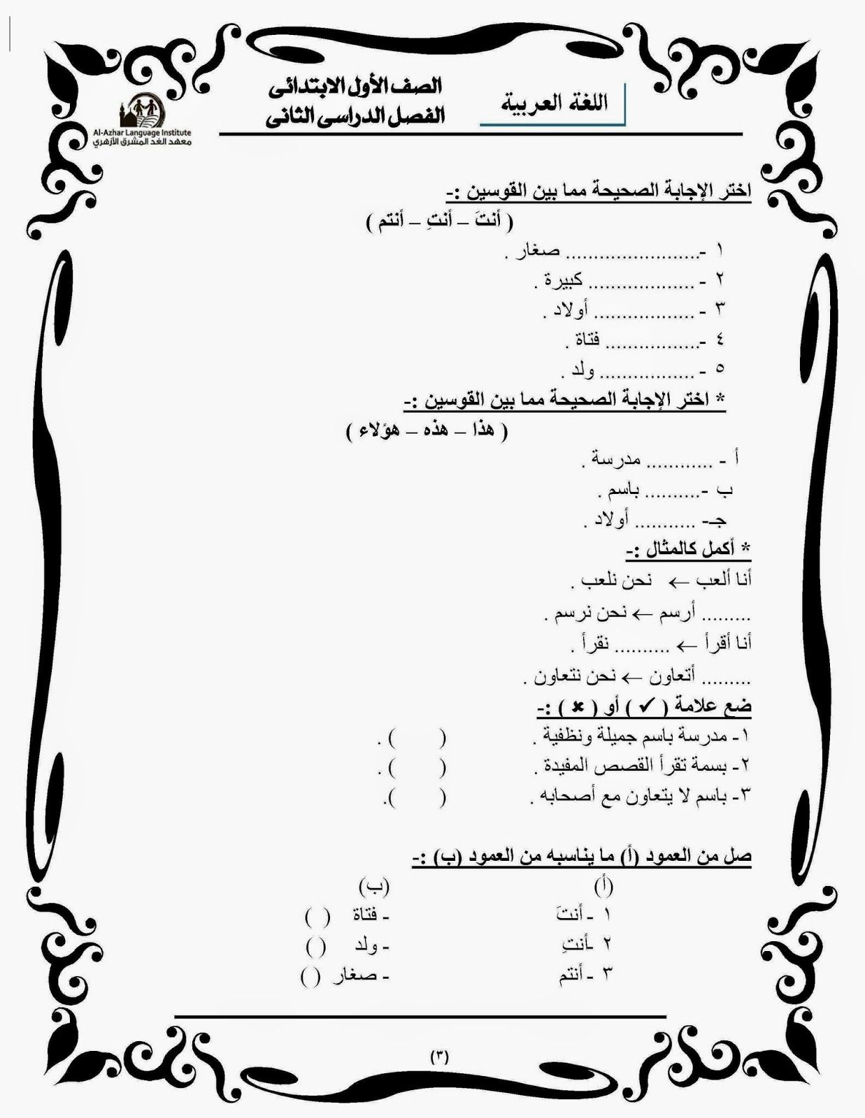 pin by naima mustapha on arabic worksheet langue arabe cours arabe langue. Black Bedroom Furniture Sets. Home Design Ideas