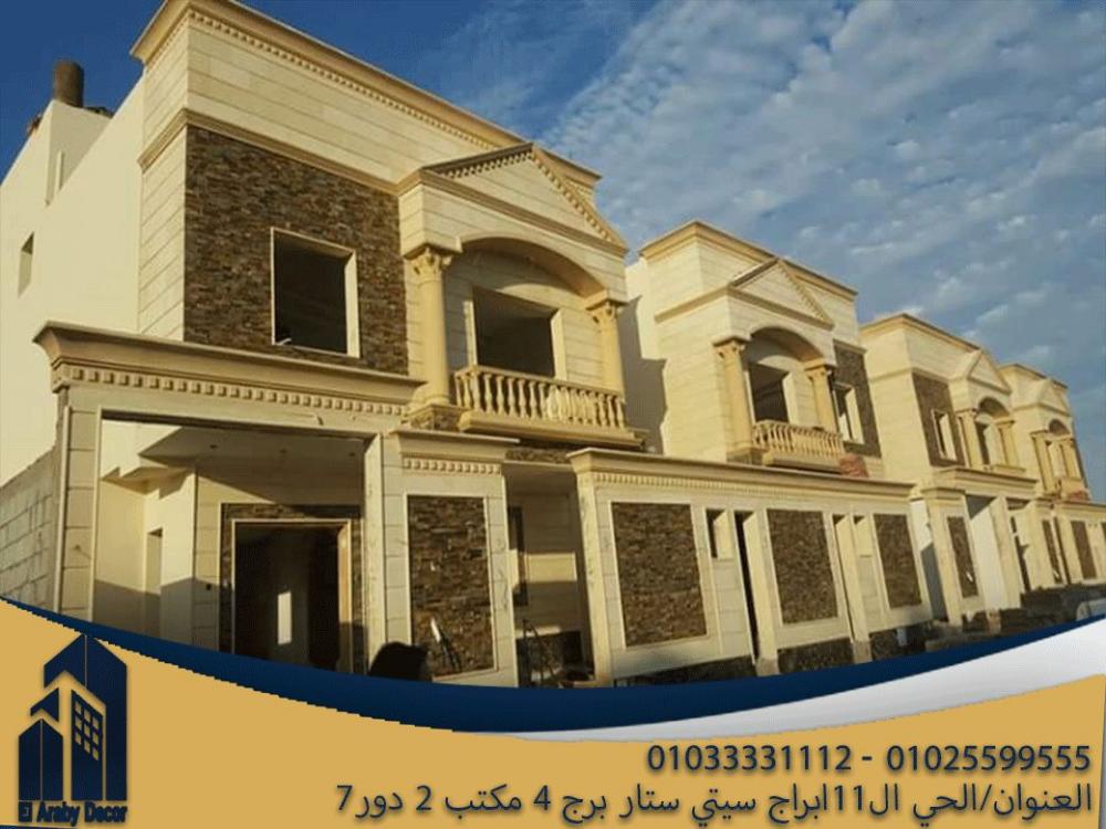 حجر هاشمي العربي ديكور شركة العربي ديكور House Styles Mansions House